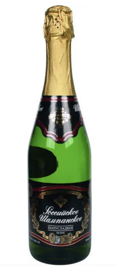 Советское шампанское полусладкое