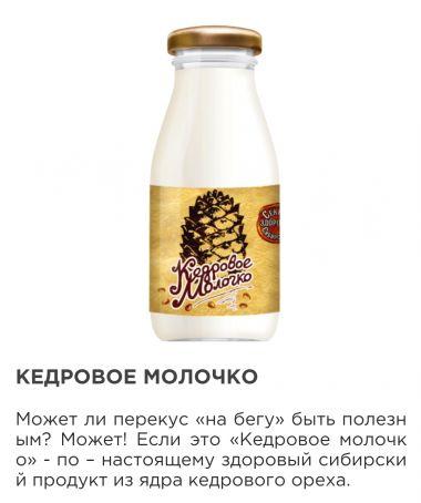 Кедровое молочко(сок)